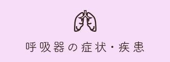 呼吸器の症状・疾患